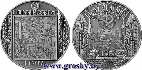 """Памятные монеты """"Путь Скорины. Прага"""""""