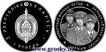 """Памятные монеты """"Белорусская милиция. 100 лет"""""""