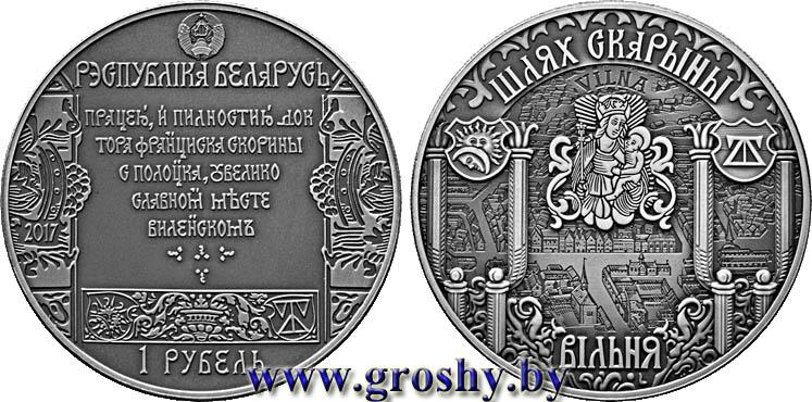 Каталог монет белоруссии 2017 арктикуголь шпицберген зарплата