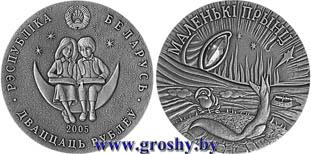 стоимость монеты 1 тенге 2004 года