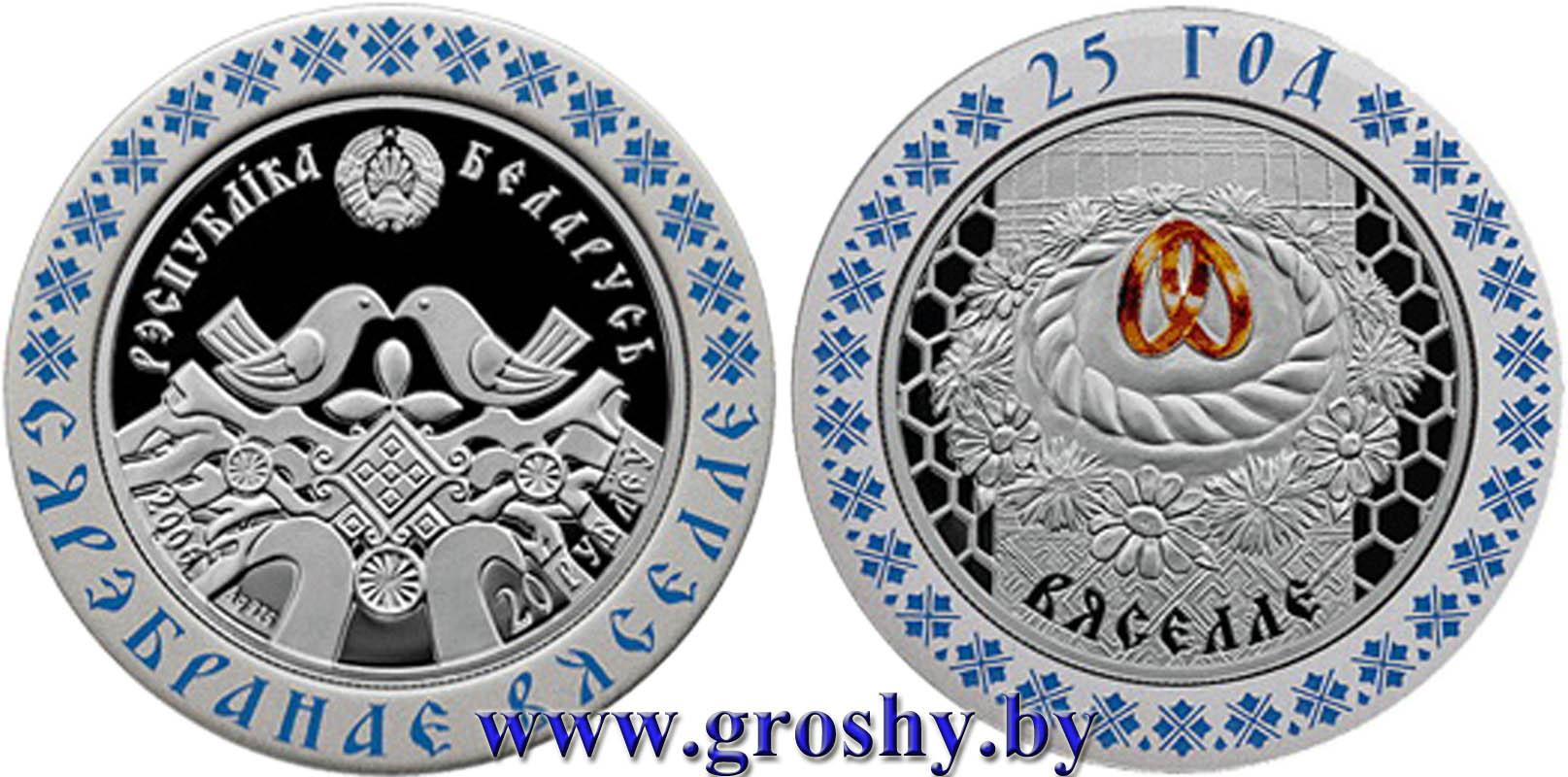 20 рублей 2006 беларусь свадьба пермь альбомы для монет