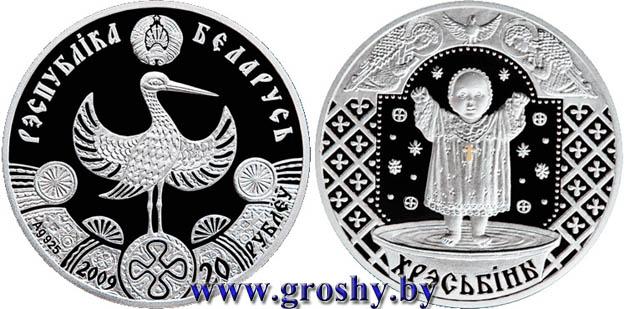 20 рублей беларусь крестины стоимость монеты 25 рублей чм