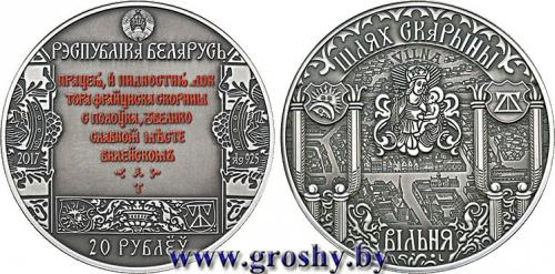 """Памятные монеты """"Путь Скорины. Вильно"""""""