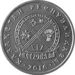 50 тенге 2016 Казахстан, Петропавл